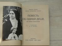 Святая Тереза - Повесть об одной душе, ею самою написанная (1955)