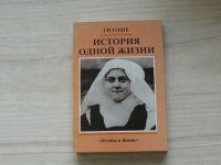 Ги Гоше - История одной жизни (1998)