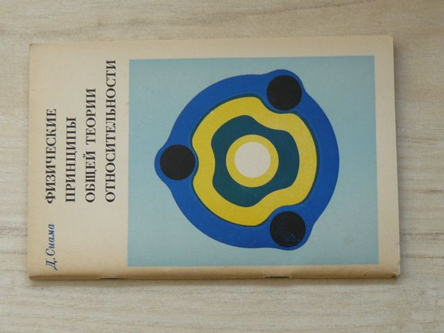 Сиама - Физические принципы общей теории относительности (1971)
