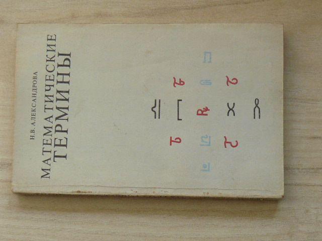 Александрова - Математические термины (1979) rusky, Matematické termíny