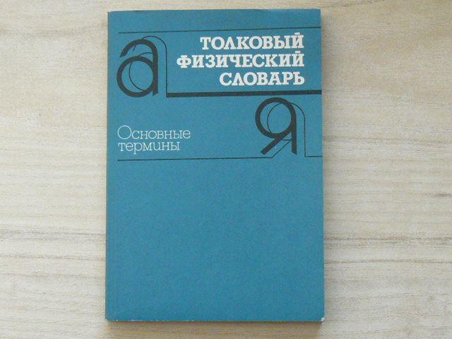 Толковый физический словарь (Moskva 1987) Fyzikální slovník s vysvětlivkami