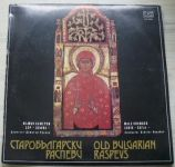 Male chamber choir - Sofia · D. Rouskow – Old Bulgarian raspevs - Chants
