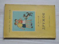Книга за книгой -  Носов - Дружок (1954), rusky, Kamarád