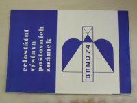 Celostátní výstava poštovních známek Brno (1974)