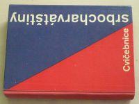 Togner - Cvičebnice srbochorvátštiny (1963)