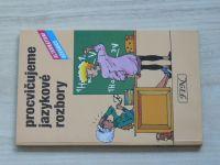 Alternativní učebnice - Hartmannová - Procvičujeme jazykové rozbory (1992)